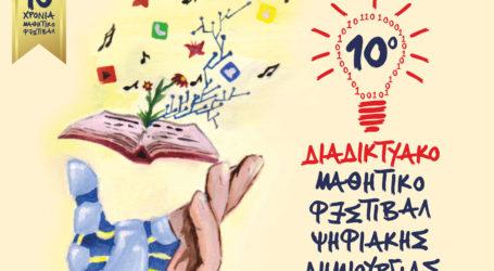 Το 10ο Φεστιβάλ Ψηφιακής Δημιουργίας θα πραγματοποιηθεί διαδικτυακά στο Βόλο