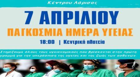 Στην αυριανή συγκέντρωση του Εργατικού Κέντρου Λάρισας για την υγεία θα μετάσχουν οι Φοιτητικοί Σύλλογοι