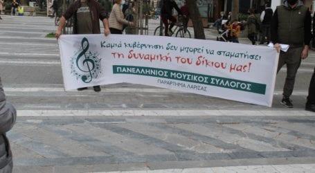 Λαρισαίοι μουσικοί: Ανοιχτή επιστολή προς Δήμο, Περιφέρεια και Κυβέρνηση
