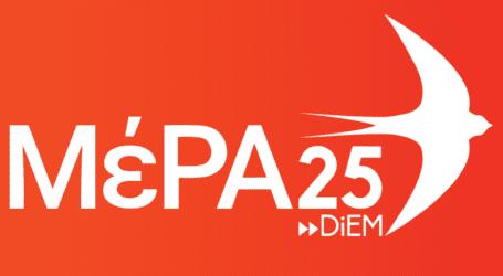 ΜέΡΑ 25: Ύποπτη σιωπή του Υπουργείου για το έγκλημα στη Μακρινίτσα