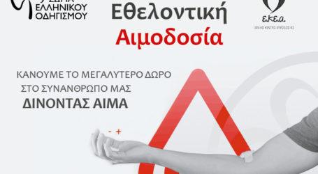 Εθελοντική αιμοδοσία την Τετάρτη στον Βόλο από το Σώμα Ελληνικού Οδηγισμού