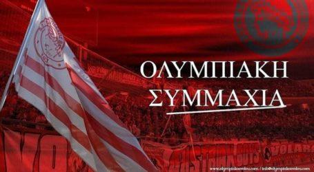 Καμία ανησυχία στον Ολυμπιακό Βόλου για τις προσφυγές Βοσνακίδη και Ράντι