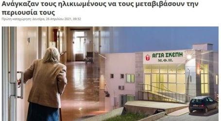 Να τηρηθεί το τεκμήριο της αθωότητας ζητεί ο δικηγόρος του γηροκομείου στα Χανιά