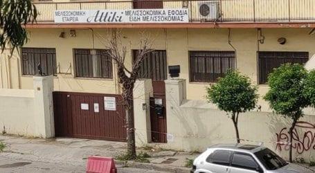 Κατεδαφίζεται το κτήριο του «Μέλι Αττική» στο Περιστέρι