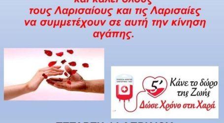Αιμοδοσία από την 2η και 3η Κοινότητα του Δήμου Λαρισαίων