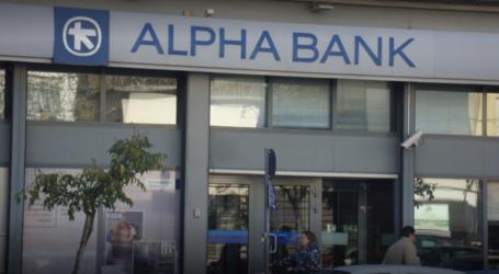 Τέλος για το κατάστημα της Alpha Bank στη Νεάπολη
