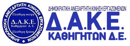 ΔΑΚΕ Καθηγητών Δ.Ε: Να μην πραγματοποιηθούν φέτος οι προαγωγικές και απολυτήριες εξετάσεις στα Γυμνάσια και τα Λύκεια