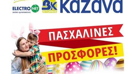 Electronet Β.Κ. Καζάνα: Πασχαλινές Προσφορές και Δώρα!