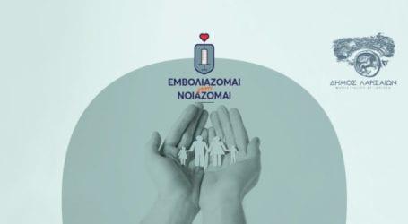«Εμβολιάζομαι γιατί νοιάζομαι» – Καμπάνια προώθησης του εμβολιασμού από τον Δήμο Λαρισαίων