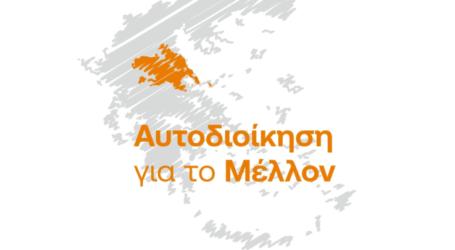 """Διαδικτυακή συζήτηση για το νέο εκλογικό νόμο στην αυτοδιοίκηση θα διεξαχθεί σήμερα από την παράταξη """"Αυτοδιοίκηση για το Μέλλον"""""""