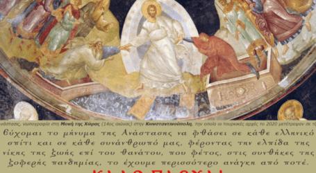 """Με τη μοναδική νωπογραφία """"Η Ανάστασις"""" στέλνει τις πασχαλινές του ευχές ο Χαρακόπουλος"""