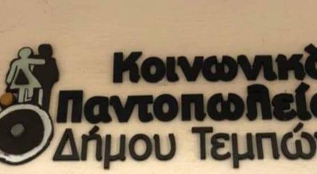 Δήμος Τεμπών: Πραγματοποιήθηκε η διανομή τροφίμων και ειδών πρώτης ανάγκης σε ευάλωτες ομάδες