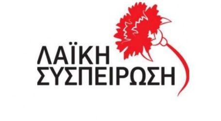 Λαϊκή Συσπείρωση: «Δήμος Βόλου Α.Ε.»