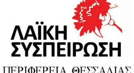 Λαϊκή Συσπείρωση Θεσσαλίας: Όχι στην κατάργηση του προγράμματος «Άθληση για όλους»