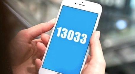 SMS στο 13033: Πότε θα σταματήσουν – Τι απαντά ο υφυπουργός Ψηφιακής Διακυβέρνησης