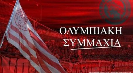 Ολυμπιακός Βόλου: Δεν είναι ωραίες οι κυβιστήσεις κ. Στοΐλα