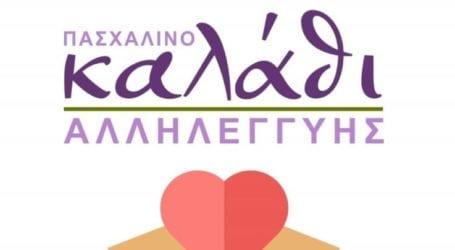 Πασχαλινό Καλάθι Αλληλεγγύης από το Δήμο Ελασσόνας