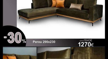 Έπιπλο Αϊβαζόγλου: Spring sales έως και 30% για να διαλέξετε τον δικό σας καναπέ.
