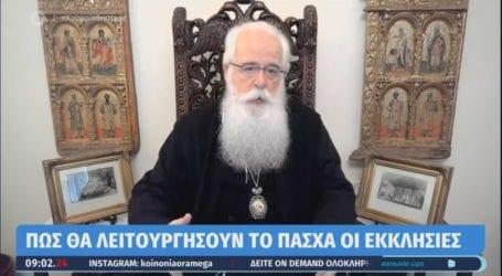 Δημητριάδος Ιγνάτιος: «Πρέπει να δοθεί μεγάλο βάρος στο ζήτημα του ωραρίου την Μεγάλη Εβδομάδα»