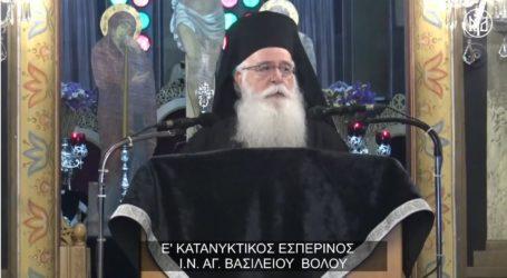 Ομιλία Ιγνάτιου στον Ε΄ Κατανυκτικό Εσπερινό στον Αγ. Βασίλειο Βόλου [βίντεο]