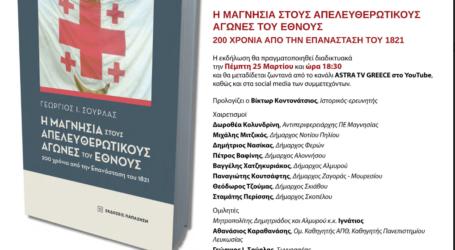Δωρεά βιβλίων του Γ. Σούρλα από την Δ. Κολυνδρίνη στα σχολεία της Μαγνησίας