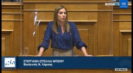 Στέλλα Μπίζιου: Δημόσιος τομέας με όρους διαφάνειας, ακεραιότητας και λογοδοσίας