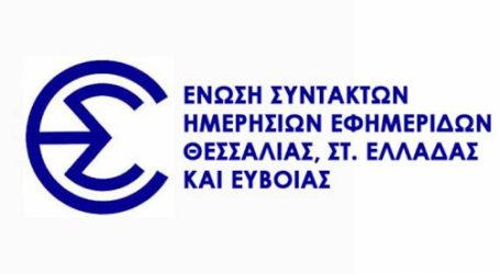 Ένωση Συντακτών Θεσσαλίας: Διακριτικότητα σε πολίτες που βρίσκονται σε πένθος
