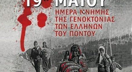 """Η """"Λαρισαίων Κοινόν"""" για την Ημέρα Μνήμης της Γενοκτονίας των Ποντίων"""