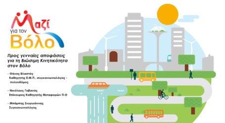 Μαζί για τον Βόλο: Διαδικτυακή εκδήλωση για τη Βιώσιμη Αστική Κινητικότητα στο Βόλο