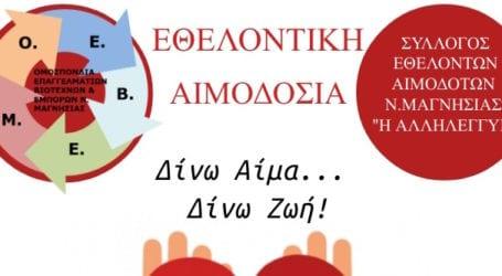 Εθελοντική αιμοδοσία στον Βόλο από την ΟΕΒΕΜ