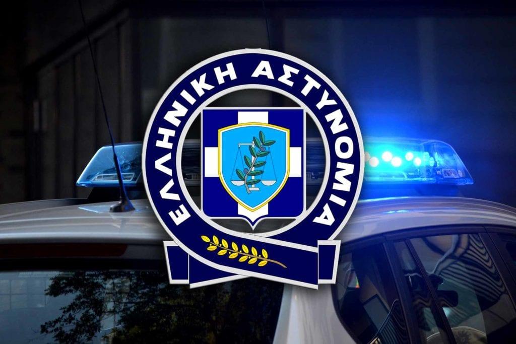 Ελληνική Αστυνομία 2