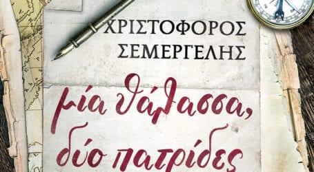 Εξαντλήθηκε η πρώτη έκδοση του βιβλίου του Βολιώτη Χ. Σεμέργελη