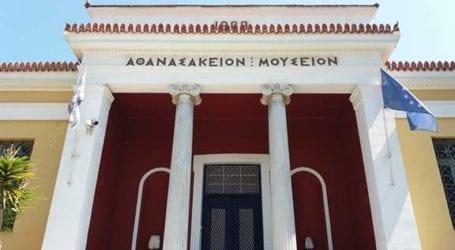 Στη Διεθνή Ημέρα Μουσείων συμμετέχει η Εφορεία Αρχαιοτήτων Μαγνησίας
