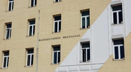 Το Διοικητικό Προσωπικό του Πανεπιστημίου Θεσσαλίας κατά του εργασιακού νομοσχεδίου