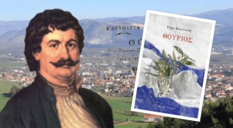 Οι εκδόσεις Στεφανίδη τιμούν τον Ρήγα Φεραίο
