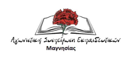 Προετοιμασία απεργιακής κινητοποίησης από εκπαιδευτικούς της Μαγνησίας
