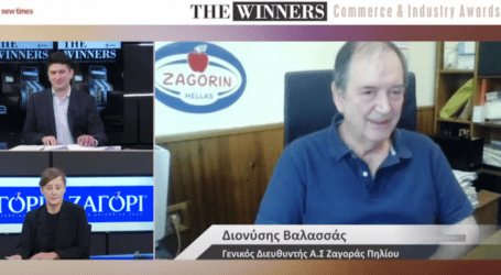 To ΖΑΓΟΡΙΝ στο διαδικτυακό «Forum – THE WINNERS – Commerce & Industry Awards 2021»