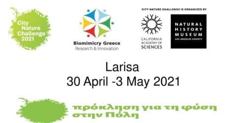Η Λάρισα συμμετέχει στο Global City Nature Challenge
