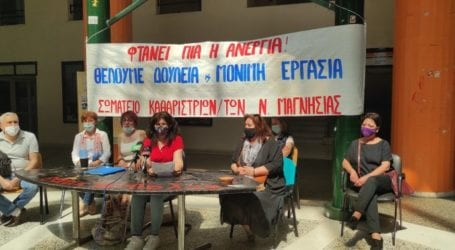 Βόλος: Την επαναπρόσληψή τους ζητούν 31 καθαρίστριες του Πανεπιστημίου Θεσσαλίας