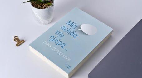 «Mια σελίδα την ημέρα»: Το νέο βιβλίο της Ζήνας Κουτσελίνη κυκλοφορεί σήμερα σε όλη την Ελλάδα, αποκλειστικά από τα Public
