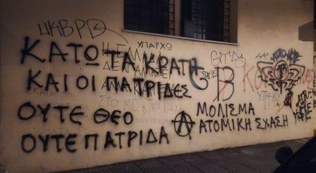 Βόλος: Βανδάλησαν ξανά το κτίριο της Παλιάς Ηλεκτρικής – Δείτε εικόνες