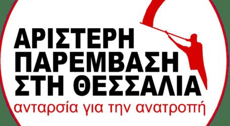 Βόλος: Η Αριστερή Παρέμβαση στη Θεσσαλία στηρίζει την πανελλαδική ημέρα δράσης ενάντια στην καύση σκουπιδιών