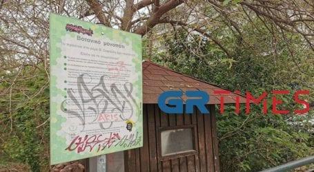 Ρημάζει το «βοτανικό μονοπάτι» της Θεσσαλονίκης