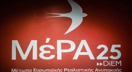 Κριτική σε ΣΥΡΙΖΑ, ΚΙΝΑΛ και ΚΚΕ ασκεί το ΜέΡΑ25 για τη στάση τους στη Βουλή