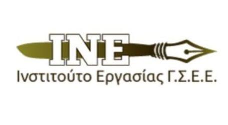 Εκτιμήσεις για την πορεία της ελληνικής οικονομίας το 2021 και το 2022