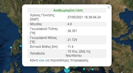 Σεισμός 4 Ρίχτερ κοντά στην Πάτρα