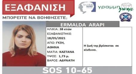 Συναγερμός για την εξαφάνιση 38χρονης στην Αθήνα