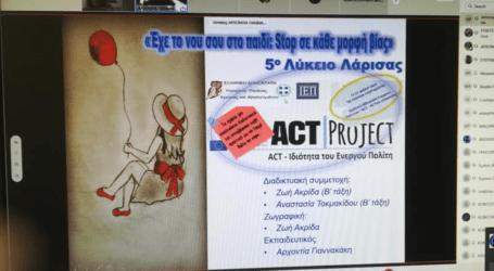Το 5ο Λύκειο Λάρισας στη Σχολική Εβδομάδα Ενεργών Πολιτών του Υπουργείου Παιδείας