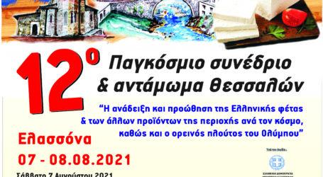 Το 12ο Παγκόσμιο Συνέδριο Θεσσαλών στο Δήμο Ελασσόνας