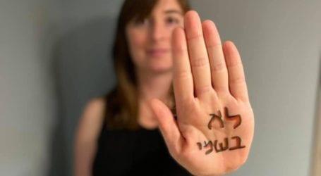 Η άγνωστη εξέγερση των γυναικών στο Ισραήλ